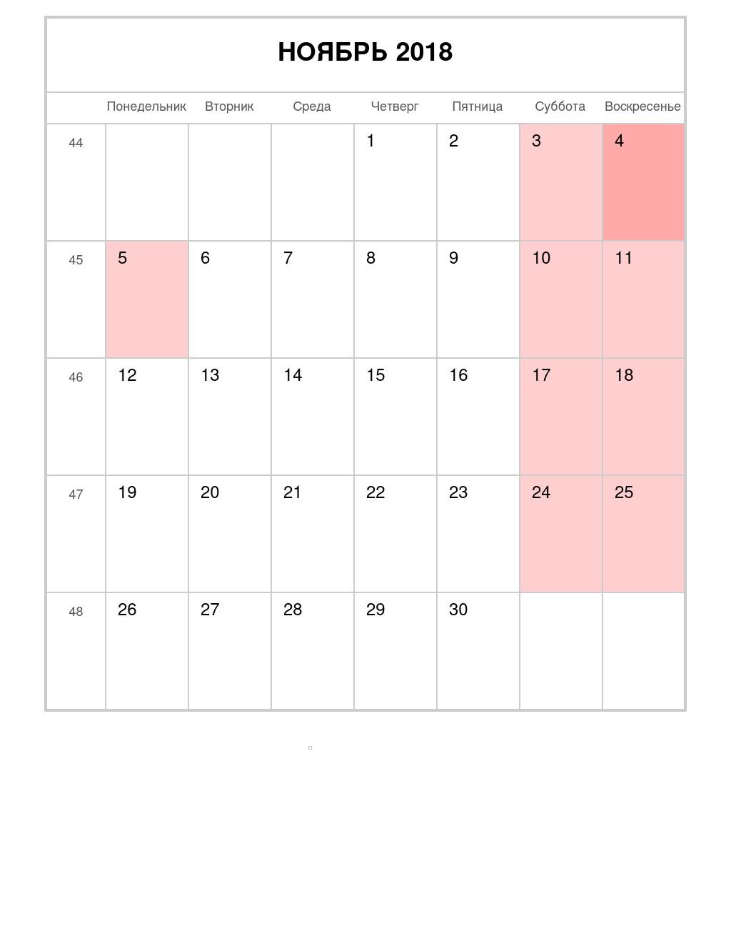 Официальный календарь на ноябрь 2018 года