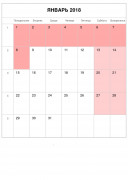 Август 2019 года: календарь праздничных и выходных дней в 2019 году
