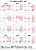Произвольный календарь 2019