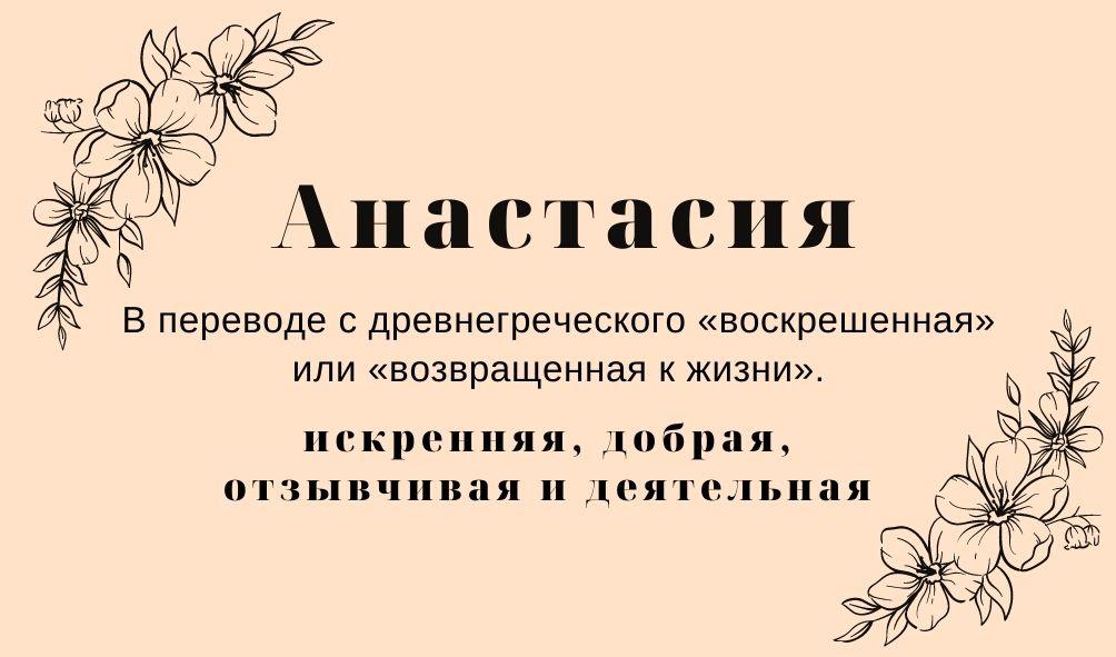 anastasiya 1 - Настя наоборот имя как будет