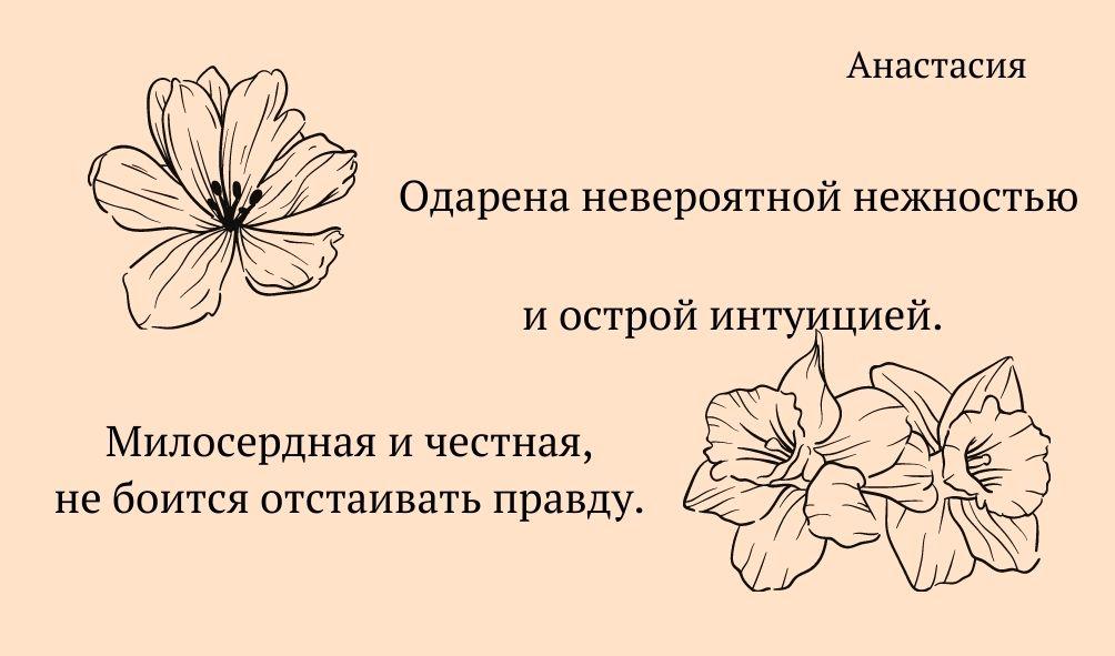 anastasiya 2 - Настя наоборот имя как будет