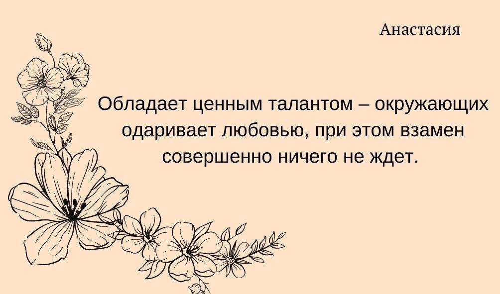 anastasiya 3 - Настя наоборот имя как будет