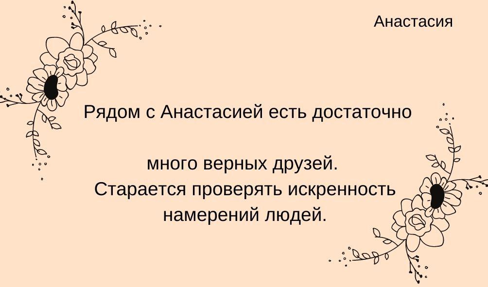 anastasiya 4 - Настя наоборот имя как будет