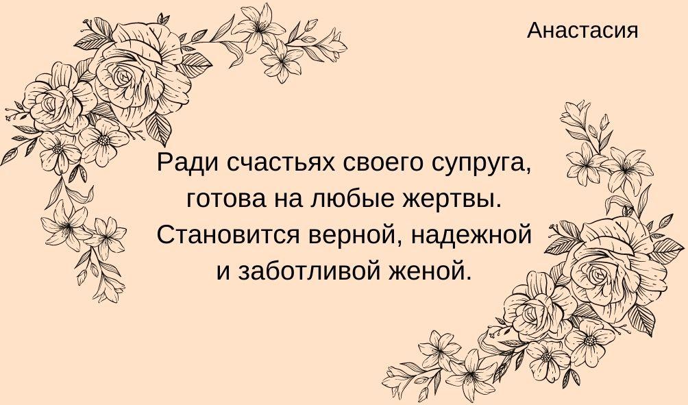 anastasiya 5 - Настя наоборот имя как будет