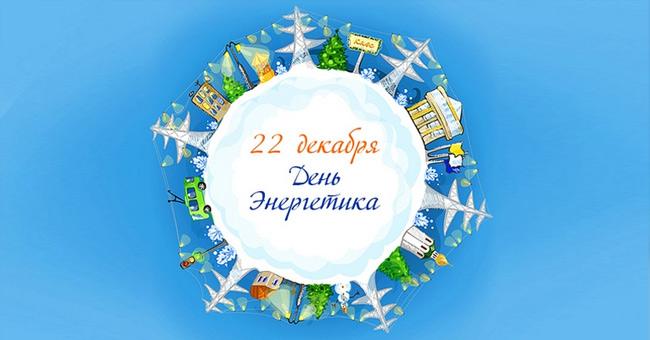 Какой праздник 22 декабря в России и мире