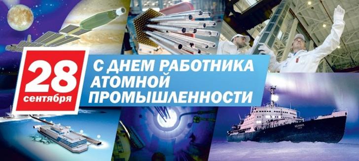 День работника атомной промышленности Википедия