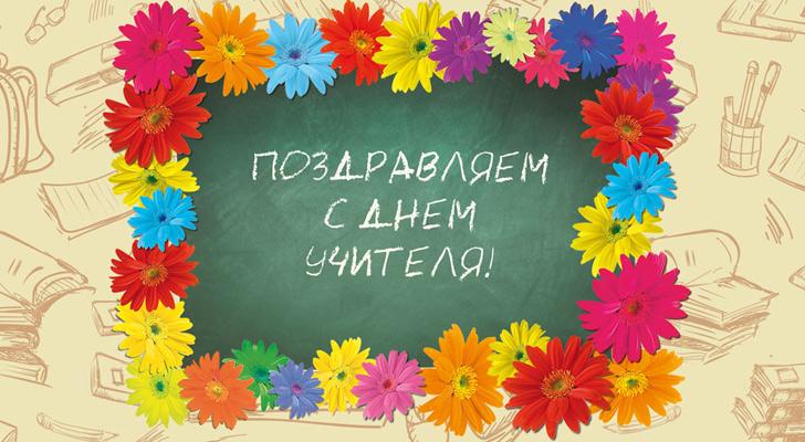 День учителя в 2017 году - какого