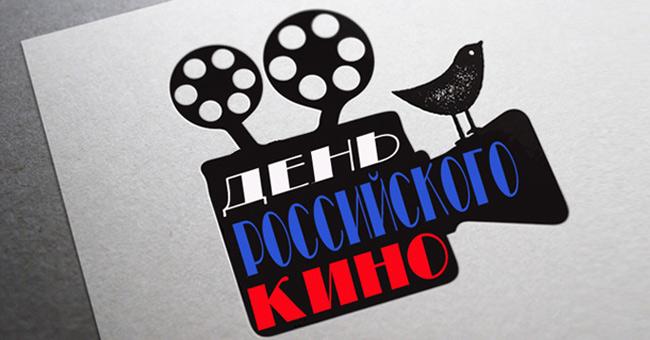 История праздника День российского кино