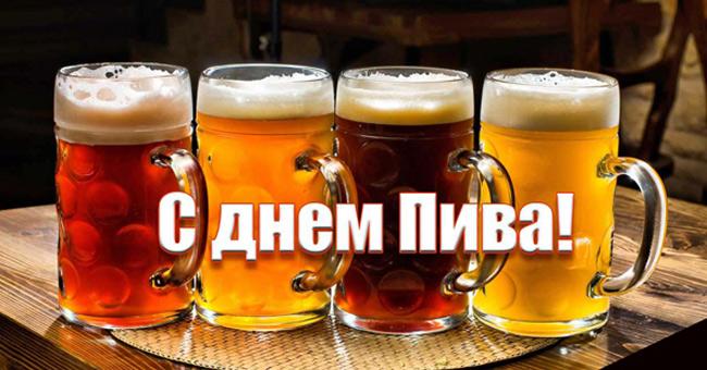 День пива в россии 2018 когда
